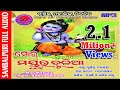 Download  Mar Mayura Chulia Kahi Galure   Voice-Susil Mahaling     SambalpuriMedia IN MP3,3GP,MP4