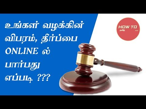 How to view & Download case status onlline | TAMIL