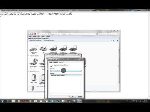 Как узнать UDID от Iphone (Не с Itunes)