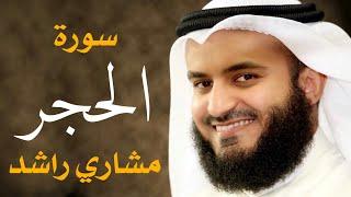 سورة الحجر مشاري راشد العفاسي