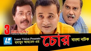 Chor | Bangla Natok | Humayun Ahmed |  Riaz, Masud Ali Khan, Faruque Ahmed,