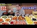 14가지 반찬 나오는 백반에 밥 8개 먹고 사장님 놀라심 Korean food mukbang 야식이 먹방