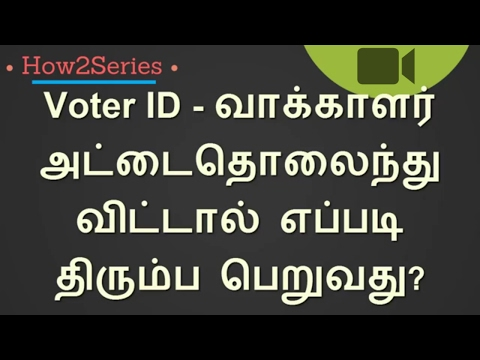 How to | Apply for | Lost | Voter ID Card | Tamil Nadu | 2017 | Nvsp.in | www.elections.tn.gov.in