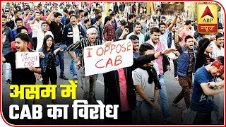 Assam Opposes CAB, Fears Increase In Bengali-Speaking Population | ABP News