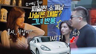 [몰카]소개팅에 나온 찌질남 알고보니 재벌?성격만 본다는 외국인 미녀 여사친의 소개팅 반응
