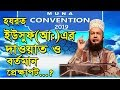 হযরত ইউসুফ (আ:) এর দাওয়াত ও বর্তমান প্রেক্ষাপট।Dr. Abul Kalam Basar & Muna convention -2019