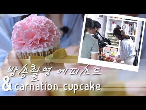 방송촬영 에피소드 & 카네이션 컵케이크 만들기 Broadcast episode & carnation cupcake