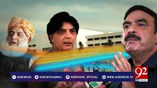 Bakhabar Subh - 17 January 2018 - 92NewsHDPlus