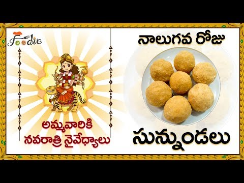 Devi Navarathri Prasadam |Day 4 | Easy sweet recipes |How to make sunnundalu|Homemade Sweets|Foodie