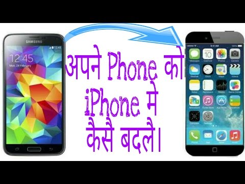 How To Change Android UI To iPhone ios UI.(Hindi)