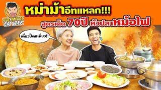 EP26 ปี2 แม่พีชพากิน..เมนูเด็ด! หัวปลาหม้อไฟเจ้าแรกของประเทศไทย   PEACH EAT LAEK