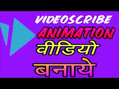 How to Download Animation app Videoscribe with in Hindi