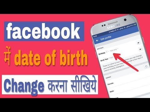 fb me birthday kaise change kare | how to change date of birth on facebook in hindi