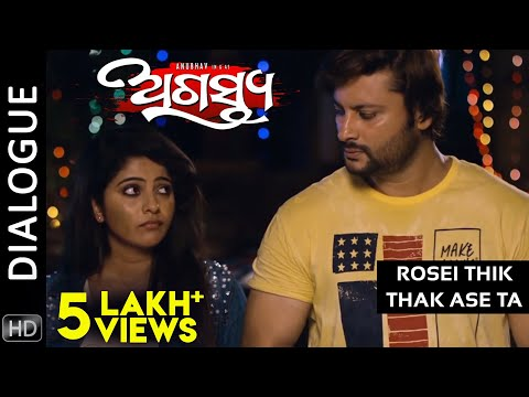 Xxx Mp4 Rosei Thik Thak Ase Ta Dialogue Agastya Odia Movie HD Anubhav Jhilik 3gp Sex