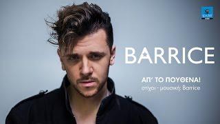 Download Barrice   Απ' το πουθενά   Official Clip© Video