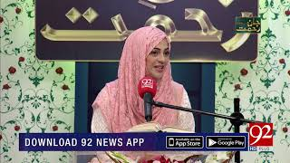 Jan-E-Rehmat | Special Transmission On Rabi-ul-Awal | 18 Nov 2018 | Headlines | 92NewsHD