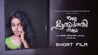 Oru Mookuthi Katha Malayalam Short Film   ഒരു മുക്കൂത്തി കഥ   Vishnu Kizhakkedath   Tincy Mariya