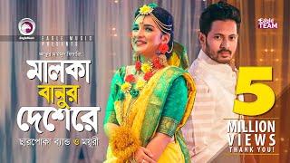 Malka Banur Deshere | Charpoka Band | Moyuri | Biyer Gaan | Bangla New Song 2018 | Official Video