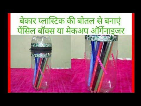 बेकार प्लास्टिक की बोतल से बनाएं पेंसिल बॉक्स या मेकअप ब्रश ऑर्गेनाइजर सिर्फ 5 मिनट में by Rubi