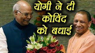 Yogi Adityanath Congratulates Ram Nath Kovind  l वनइंडिया हिंदी