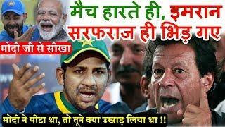 Pakistan Cricket Match defeat, storms Pakistan. Imran Khan and Sarfaraz vs Modi and Kohli
