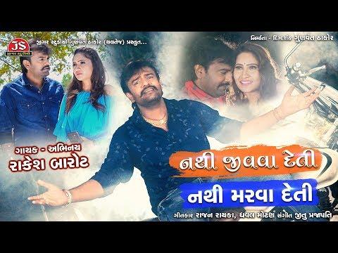 Xxx Mp4 Nathi Jivava Deti Nathi Marava Deti Rakesh Barot Latest Gujarati Sad Song 2019 3gp Sex