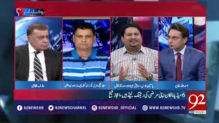 How to solve Tv ratings issues? | 15 August 2018 | 92NewsHD