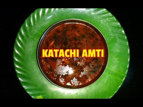 || KATACHI AMTI || महाराष्ट्रीयन कटाची आमटी || INDIAN FESTIVAL AMTI RECIPE BY ASHA MARAGAJE