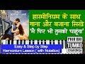 Download Harmonium Lesson | Main Phir Bhi Tumko Chahunga | Easy and Step by Step Lesson With Hindi Notation MP3,3GP,MP4