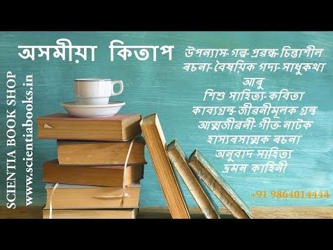 Assamese Books Part II