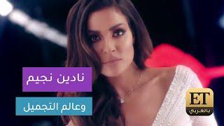 نادين نجيم تدخل عالم التجميل