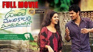 Sudhakar and Radhika  2017 latest Telugu Movie    sudhakar Kommakula, Avanthika