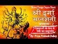 Download  दुर्गा सप्तशती पाठ- 2 (संस्कृत ) - Durga Saptshati In Sanskrit Lyrics   Prem Parkash Dubey  MP3,3GP,MP4