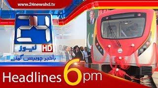 News Headlines | 6:00 PM | 8 December 2017 | 24 News HD