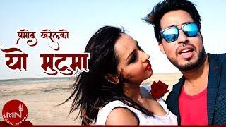 New Nepali Song 2073 | Yo Mutu Ma - Pramod Kharel | Ft.Smriti & Keshab | Ambika Music