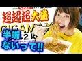 【大食い】女子がペヤング超超超大盛GIGAMAX食べるとか半端ないってぇ!!!!