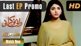 Pakistani Drama   Rani Nokrani - Last Episode Promo   Express TV Dramas   Kinza Hashmi, Imran Ashraf