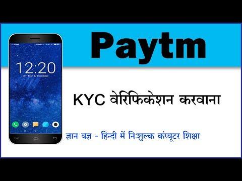 How to update KYC in Paytm? Paytm me KYC kaise update kare? (Hindi)