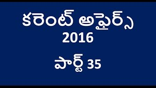 Current affairs in telugu part 35 || Pandit deen dayal awards|| కరెంట్ అఫైర్స్  2016