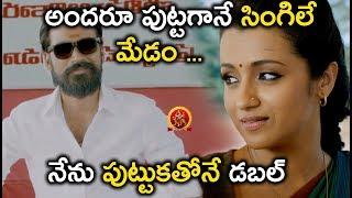 Download అందరూ పుట్టగానే సింగిలే మేడం ... నేను పుట్టుకతోనే డబల్ - Dhanush Trisha Latest Movie Scenes Video