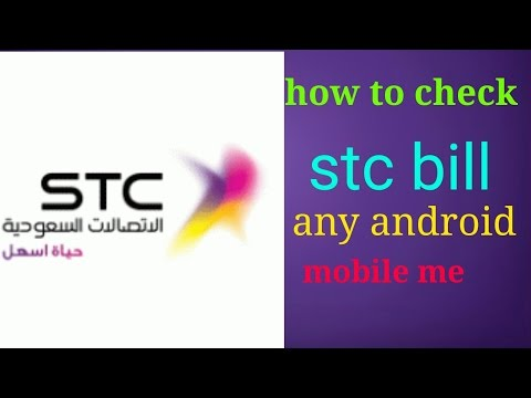 How to check stc bill