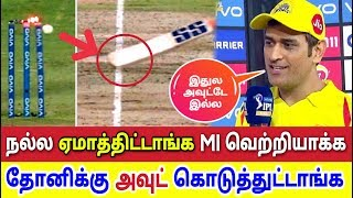 தோனி ரன் அவுட்டே இல்ல வெளிவந்த உண்மை அதிர்ச்சி Dhoni CSK MI Run out CRicket IPL