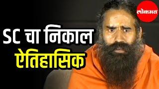 Baba Ramdev | SC चा निकाल ऐतिहासिक | भव्य Ram Mandir बांधले जाईल | Noida