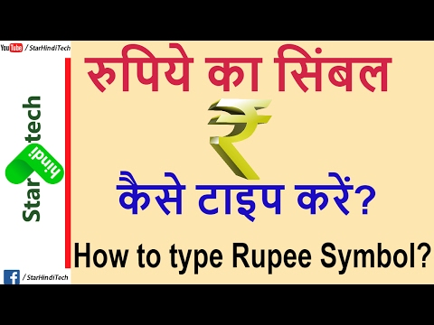 How to type Rupee Symbol in Keyboard?