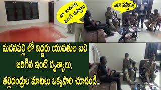 Police Interrogating Sai Divya, Alekhya Parents about Madanapalle Incident    Popcorn Media