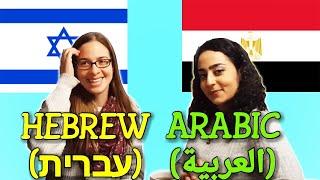 Similarities Between Hebrew and Arabic