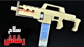 """كيف تصنع مسدس رشاش من ورق الكرتون مع """"شرح تفصيلي"""""""