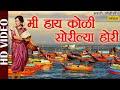 Mi Hai Koli Sorilya Hori Shrikant Narayan Marathi Koligeet