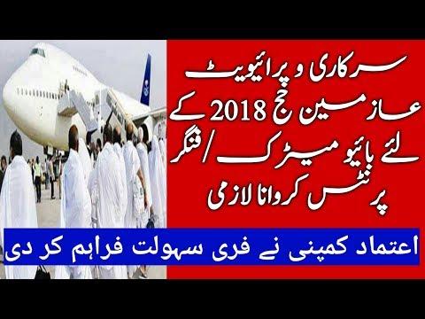 Upodate News about bio matrix Hajjh 2018 knowledge lab TV.2018. updates news about hajj.