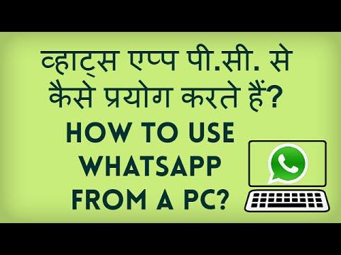 Whatsapp Web in Hindi. How to Use Whatsapp from a PC? PC se Whatsapp kaise istemaal karte hain?